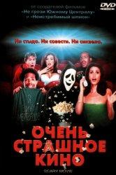Смотреть Очень страшное кино онлайн в HD качестве