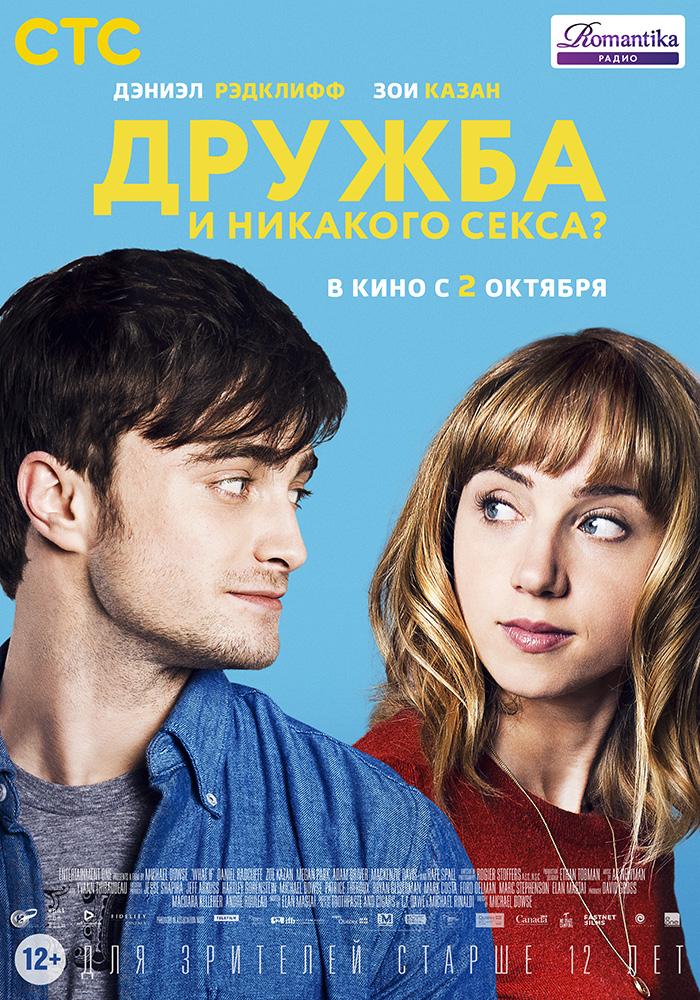 Фильмы 2012 мелодрамы секс