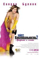 Смотреть Мисс Конгениальность 2: Прекрасна и опасна онлайн в HD качестве
