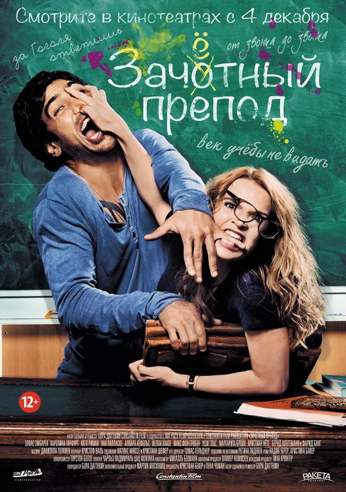 порно фильмы учителя смотреть бесплатно