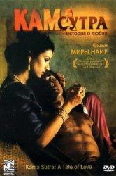 Смотреть Кама Сутра: История любви онлайн в HD качестве