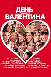 Смотреть День Святого Валентина онлайн в HD качестве