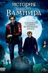 Смотреть История одного вампира онлайн в HD качестве