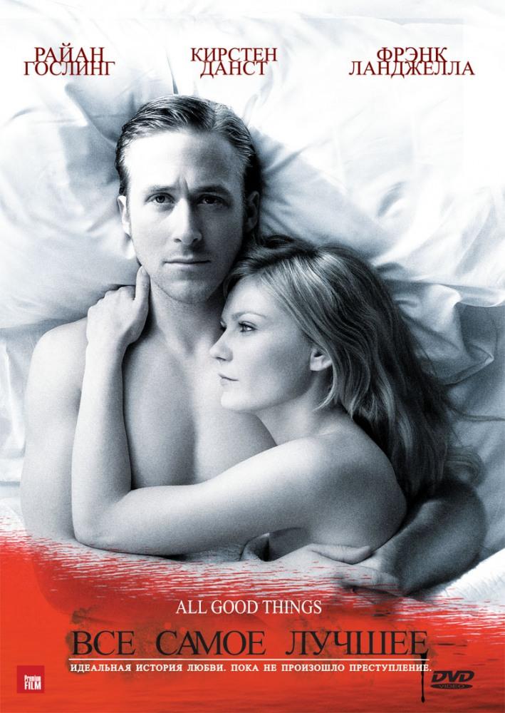 Смотреть фильм все о лизбиянках