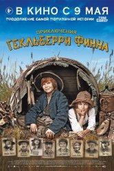 Смотреть Приключения Гекльберри Финна онлайн в HD качестве