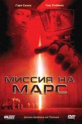Смотреть Миссия на Марс онлайн в HD качестве