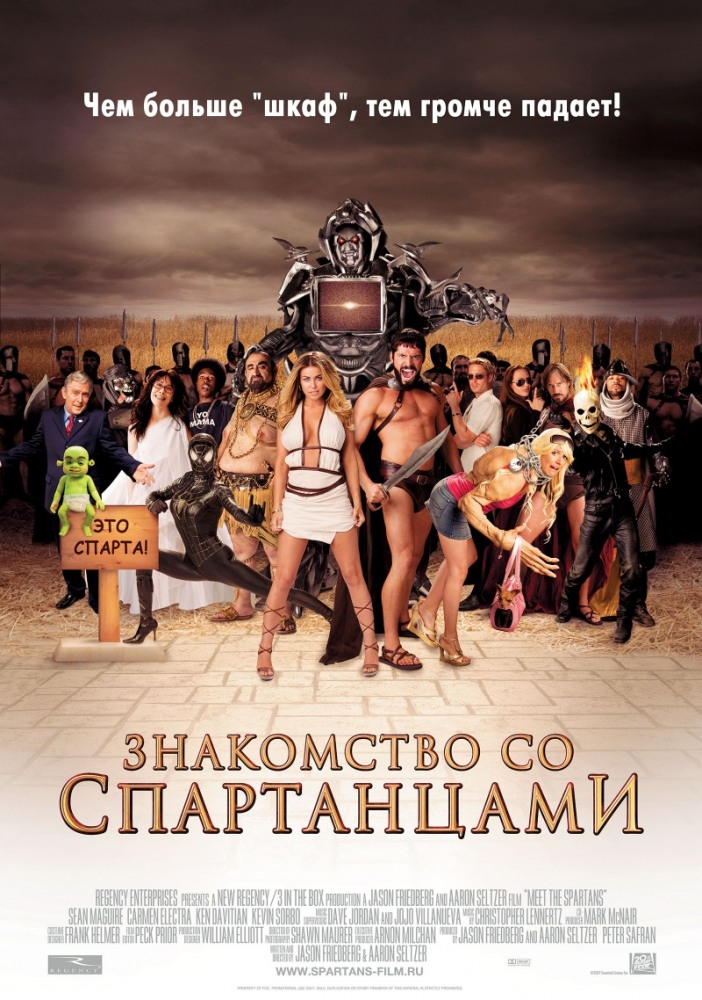 Знакомства спартанцами смотреть фильм вася одесса знакомства