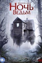 Смотреть Ночь ведьм онлайн в HD качестве