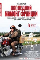 Смотреть Последний Мамонт Франции онлайн в HD качестве