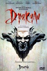 Смотреть Дракула онлайн в HD качестве 720p