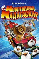 Смотреть Рождественский Мадагаскар онлайн в HD качестве