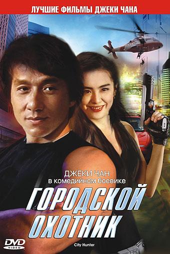 Джеки чан фильм 2009 готы одежда повседневная