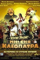 Смотреть Астерикс и Обеликс: Миссия Клеопатра онлайн в HD качестве