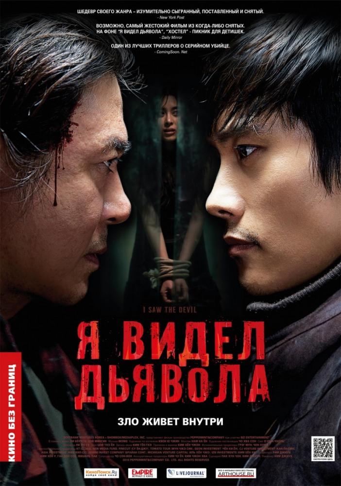 Serienkiller Filme Bestenliste
