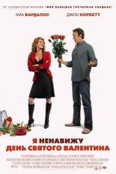 Смотреть Я ненавижу день Святого Валентина онлайн в HD качестве