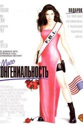 Смотреть Мисс Конгениальность онлайн в HD качестве