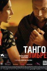Смотреть Танго либре онлайн в HD качестве