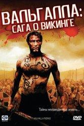 Смотреть Вальгалла: Сага о викинге онлайн в HD качестве