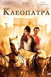 Смотреть Клеопатра онлайн в HD качестве