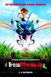 Смотреть Гроза муравьев онлайн в HD качестве