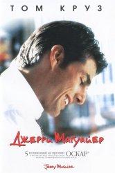 Смотреть Джерри Магуайер онлайн в HD качестве