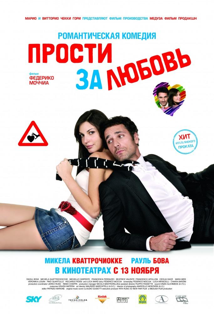 Смотреть фильмы про любовь в ютубе за
