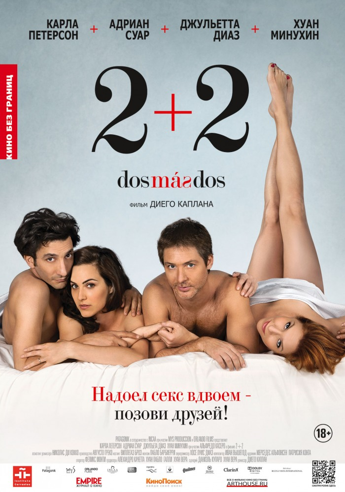 Фильм о сексе онлайн бесплатно