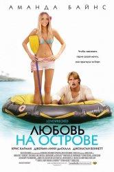 Смотреть Любовь на острове онлайн в HD качестве