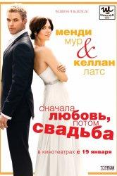Смотреть Сначала любовь, потом свадьба онлайн в HD качестве