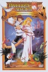 Смотреть Принцесса Лебедь 3: Тайна заколдованного королевства онлайн в HD качестве