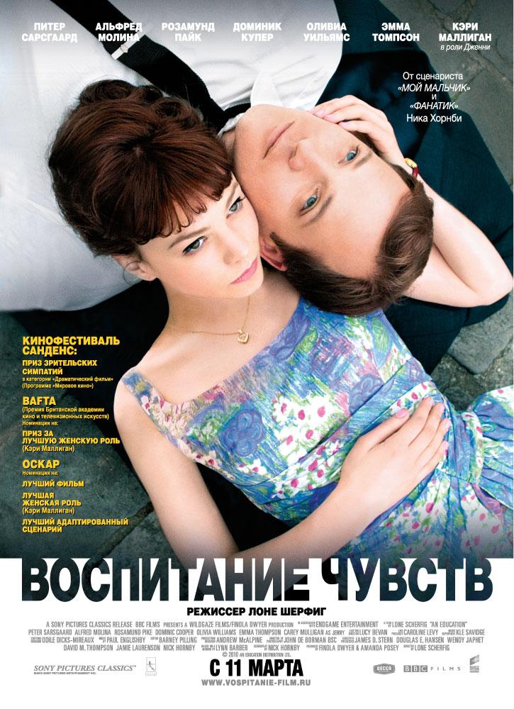 Фильм о зрклых и молодых