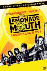 Смотреть Лимонадный рот онлайн в HD качестве