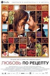 Смотреть Любовь по рецепту онлайн в HD качестве