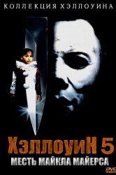 Смотреть Хэллоуин 5 онлайн в HD качестве