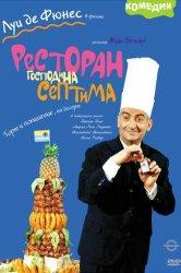 Смотреть Ресторан господина Септима онлайн в HD качестве