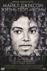 Смотреть Майкл Джексон: Жизнь поп-иконы онлайн в HD качестве