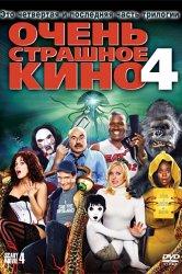 Смотреть Очень страшное кино 4 онлайн в HD качестве