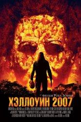 Смотреть Хэллоуин 2007 онлайн в HD качестве