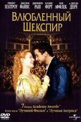 Смотреть Влюбленный Шекспир онлайн в HD качестве
