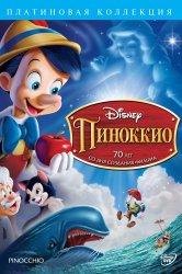 Смотреть Пиноккио онлайн в HD качестве