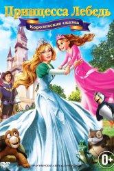 Смотреть Принцесса Лебедь 5: Королевская сказка онлайн в HD качестве