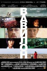 Смотреть Вавилон онлайн в HD качестве