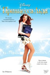Смотреть Принцесса Льда онлайн в HD качестве