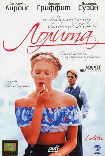 Нимфетки эротический фильм 2002 г смотреть