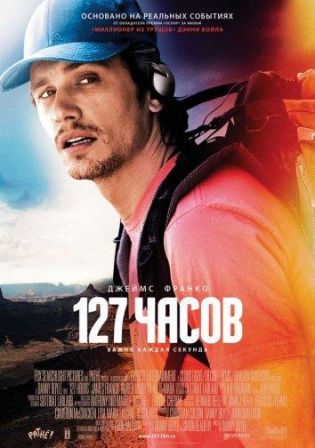 Смотреть 127 часов онлайн в HD качестве 720p