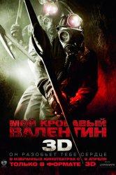 Смотреть Мой кровавый Валентин 3D онлайн в HD качестве