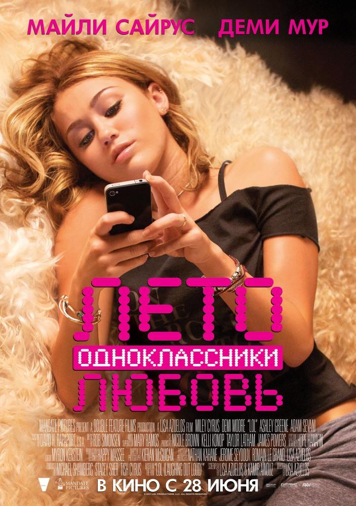Бесплатное смотреть секс фильм 2011 онлайн