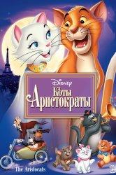 Смотреть Коты-аристократы онлайн в HD качестве