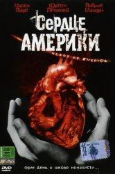 Смотреть Сердце Америки онлайн в HD качестве