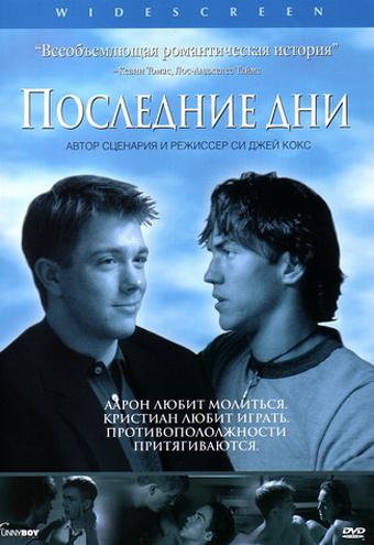 Смотреть гей фильмы hd